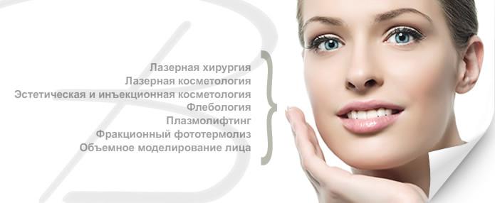 Радиесс форум косметологов